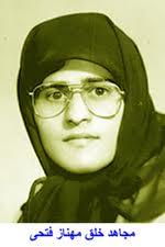 Mahnaz Fathi